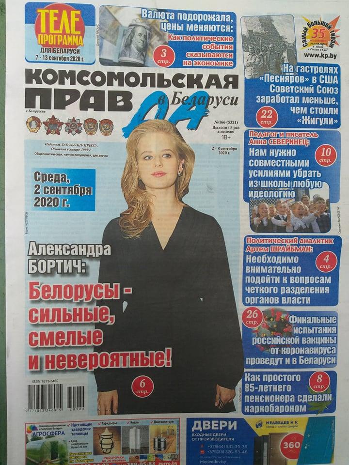 Бортич на обложке Комсомольской правды