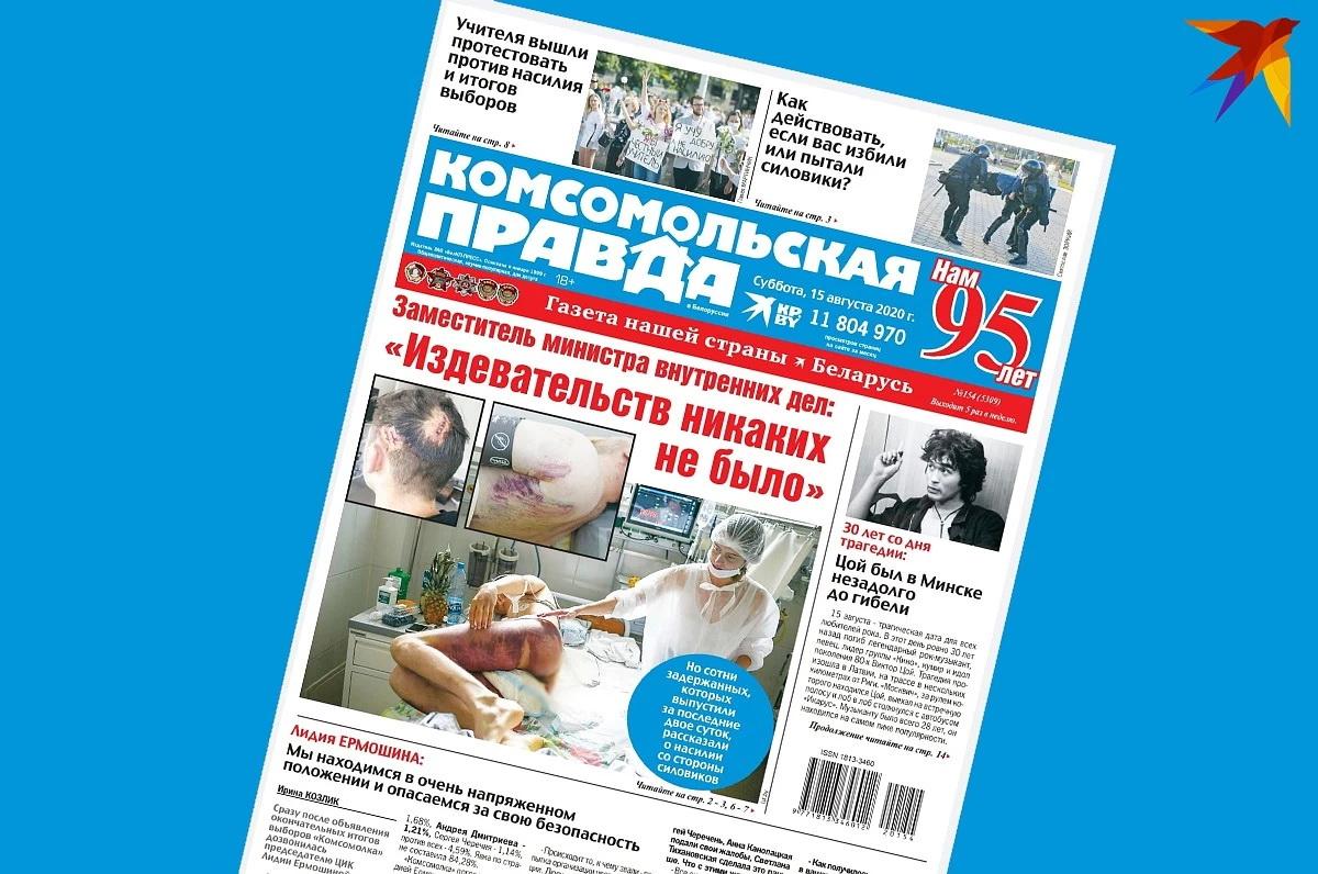 Выпуск «Комсомолки» от 15 августа
