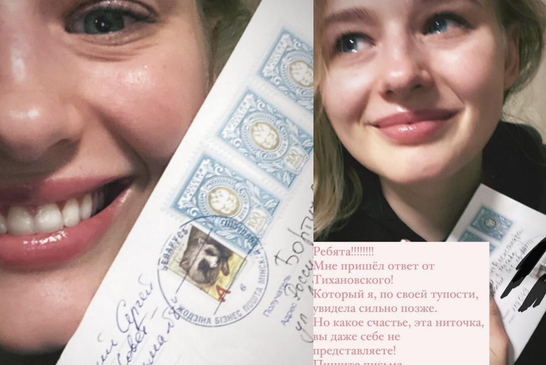 Бортич письмо тихановского