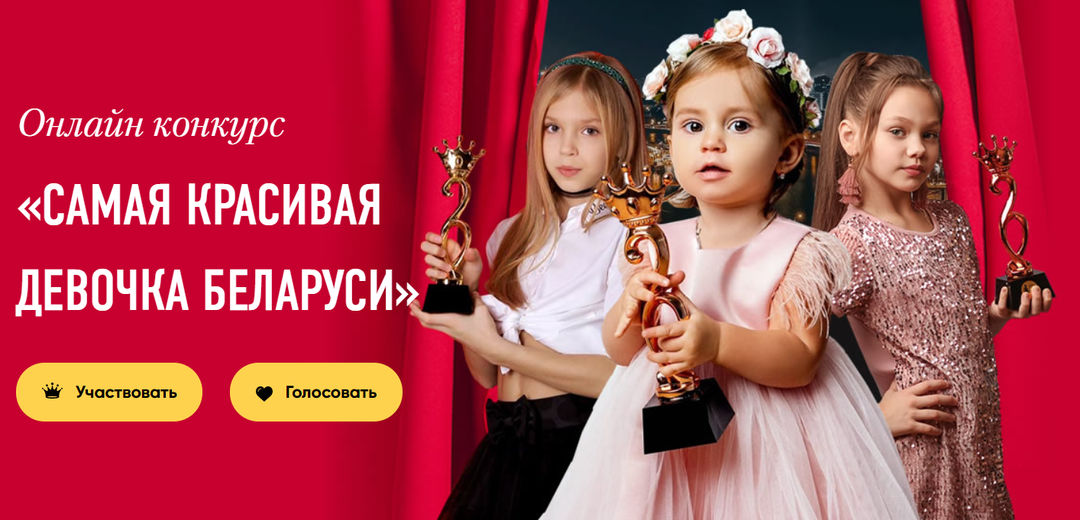 Конкурс самая красивая девочка беларуси