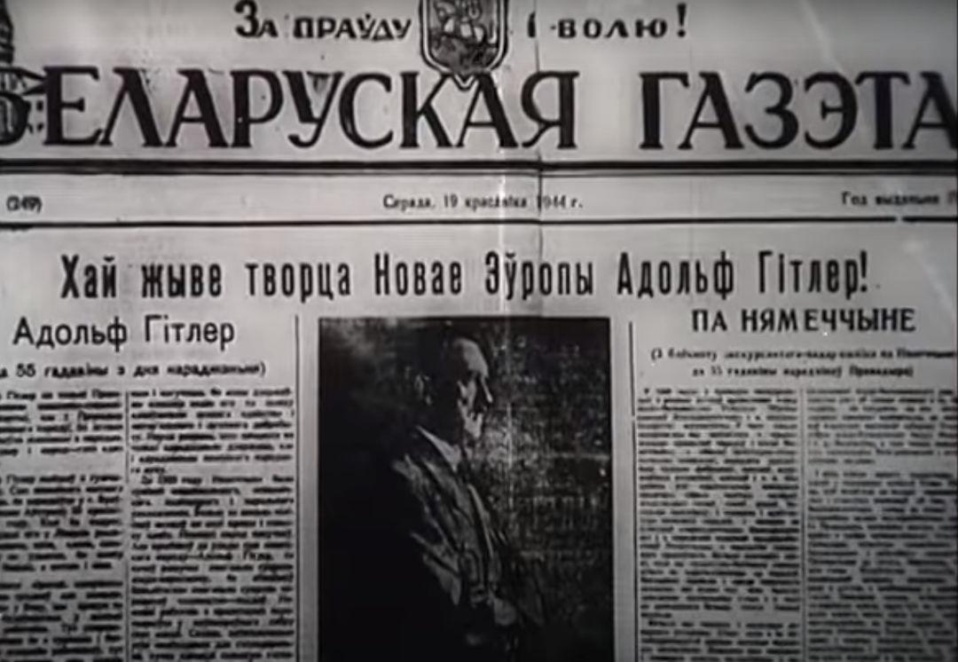 Гитлер в белорусской газете