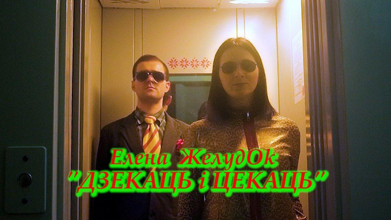 Елена Желудок