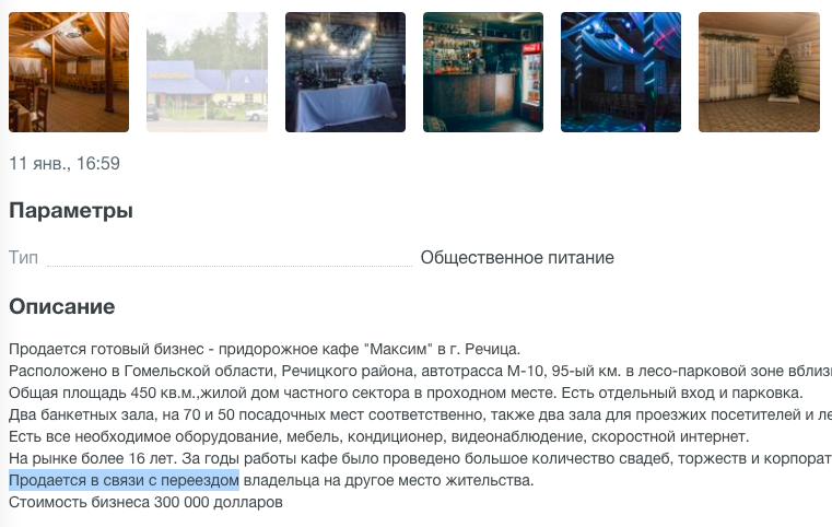 Объявление о продаже кафе Максим